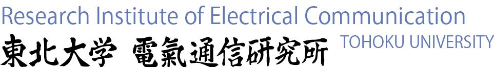 東北大学 電気通信研究所