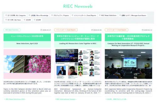 広報活動RIEC_NEWS