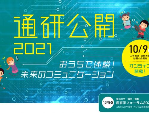 通研公開2021 おうちで体験!未来のコミュニケーション!